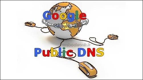 Google Public DNS - accelerez votre connexion internet